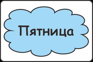 Clothes транскрипция произношение