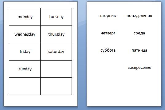 Русских изучения слов программу для